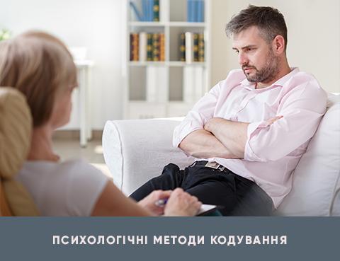Кодування від алкоголізму в Києві