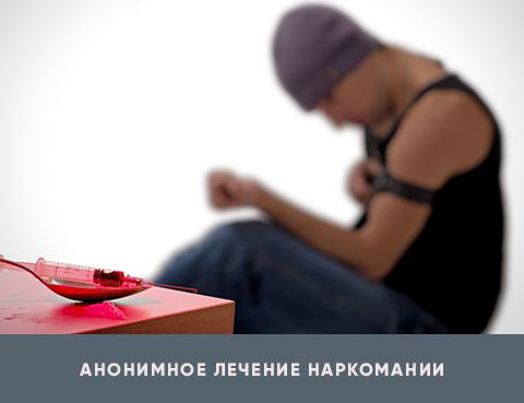 Анонимное лечение наркомании