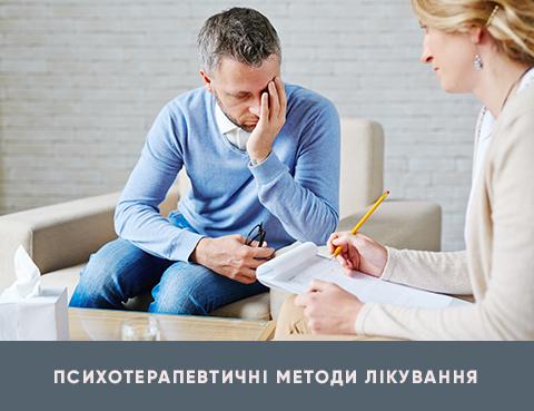 психотерапевтичні методи лікування ігроманії