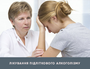 Лікування підліткового алкоголізму